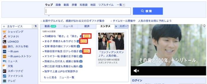 Yahoo!ニュース 新着 NEW