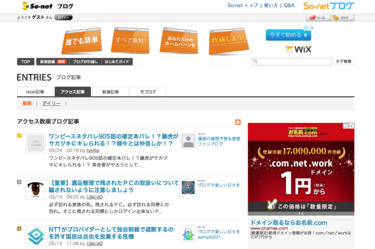 So-net ブログ アクセス数順ブログ記事