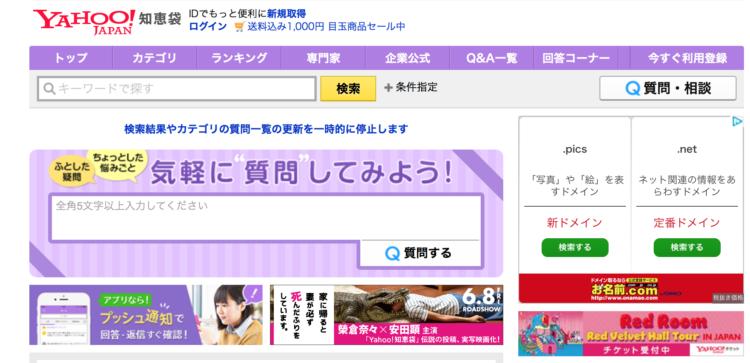 トレンドアフィリエイト ネタ探し Yahoo!知恵袋