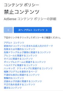 Googleアドセンス 禁止コンテンツ