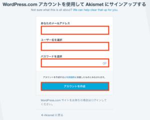Akismet Anti-Spam 設定方法 5