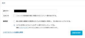 Akismet Anti-Spam 設定方法 10