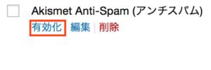 Akismet Anti-Spam 設定方法 2