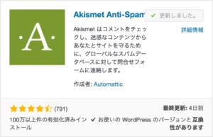 Akismet Anti-Spamプラグインの機能と設定方法は?