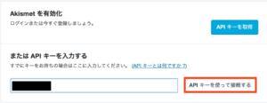 Akismet Anti-Spam 設定方法 9