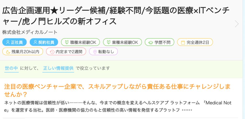 WEBマーケティング 未経験 30代